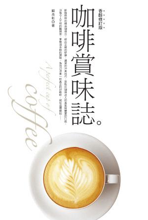 咖啡賞味誌-香醇修訂版.jpg