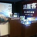 11/11Fnac  Suntory的攤位