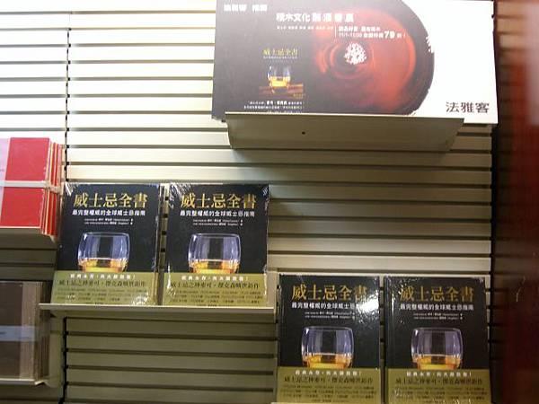 11/11Fnac  威士忌全書在Fnac的門口陳列區,當天的售量很好耶,多謝大家幫忙!