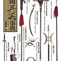 中國兵器事典封面