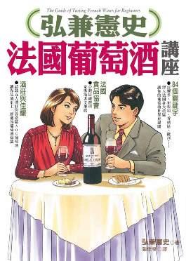 弘兼憲史法國葡萄酒講座.jpg