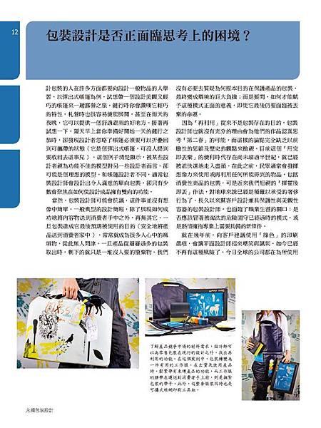 綠色永續包裝設計_b1.jpg