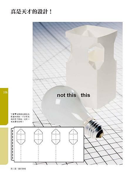 綠色永續包裝設計_b9.jpg