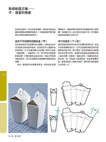 綠色永續包裝設計_b10.jpg
