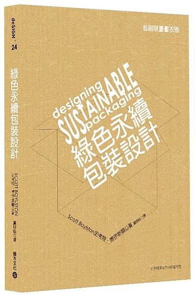 綠色永續包裝設計-立體外封.jpg