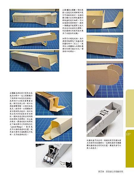 綠色永續包裝設計_b12.jpg