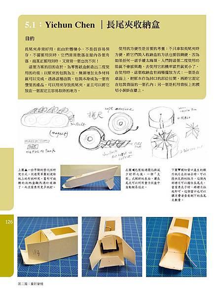綠色永續包裝設計_b11.jpg