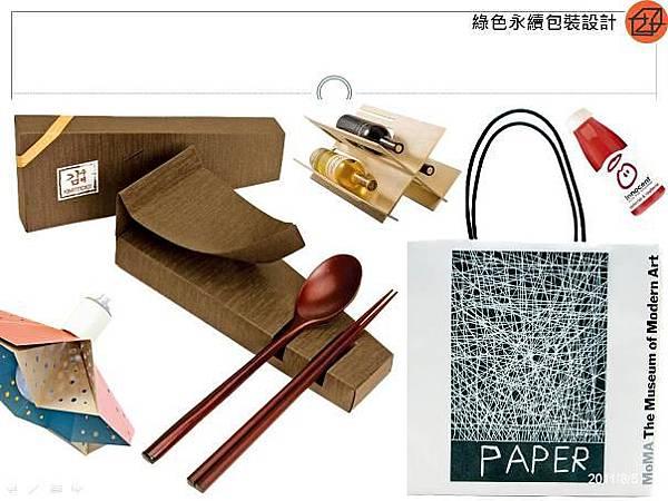 綠色永續包裝設計ppt.JPG