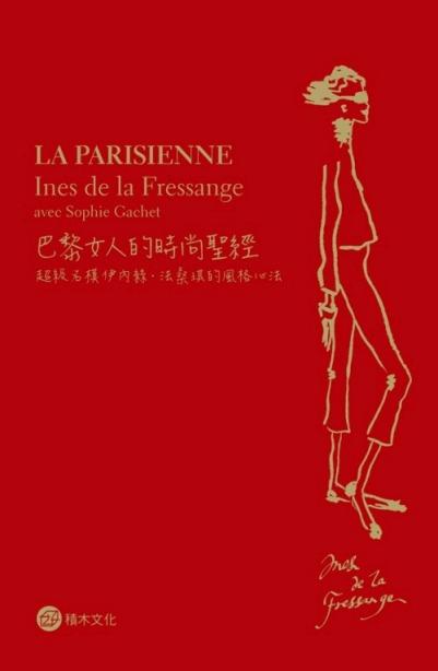 巴黎女人的時尚聖經Cover-0.jpg