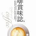 咖啡賞味誌-香醇修訂版