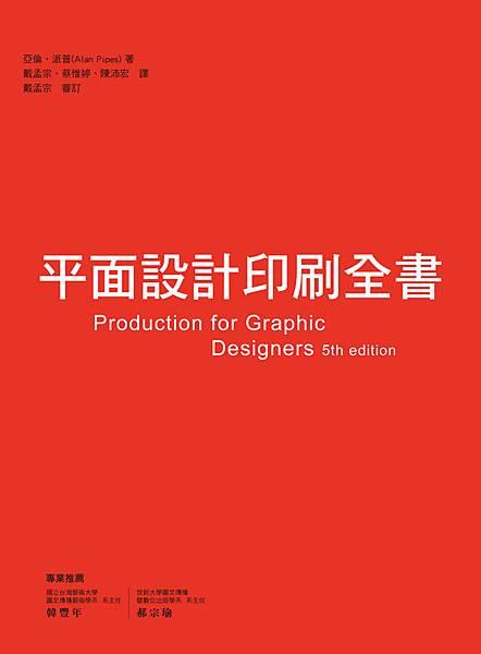 平面設計印刷全書