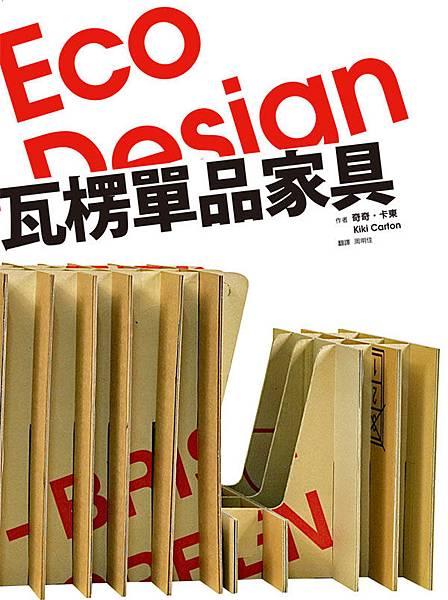 Eco Design 瓦楞單品家具