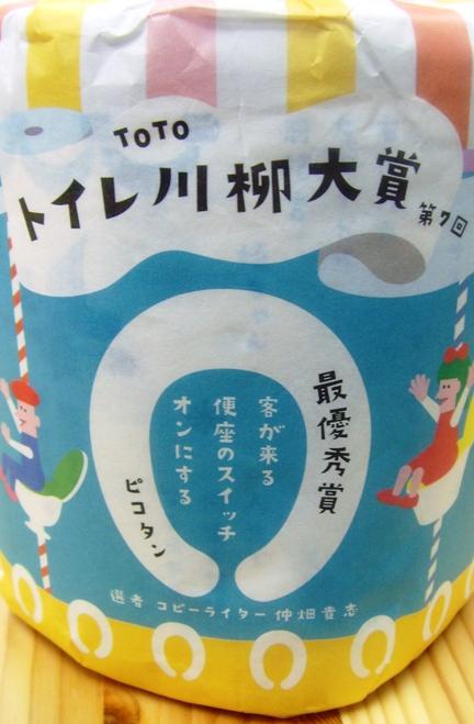TOTO川柳大賞趣味廁紙捲