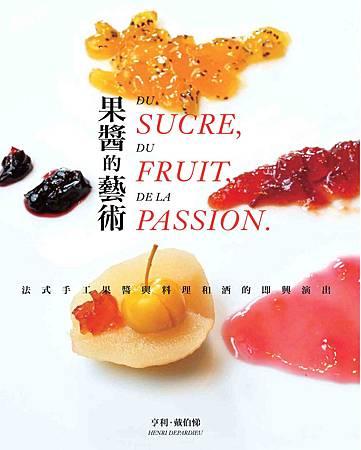 果醬的藝術COVER-封面750