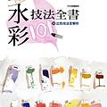 水彩技法全書101封面