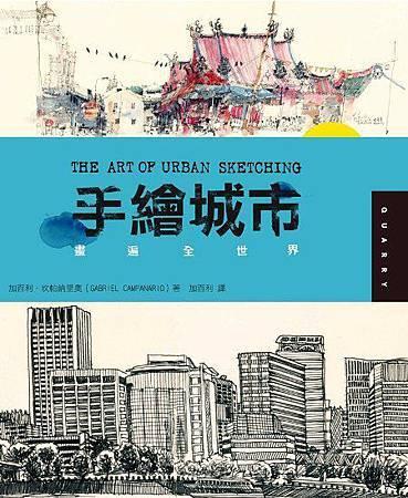 手繪城市cover