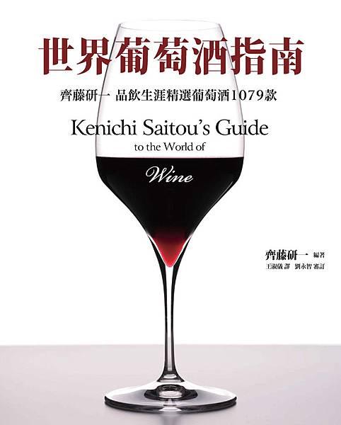 世界葡萄酒指南_bc