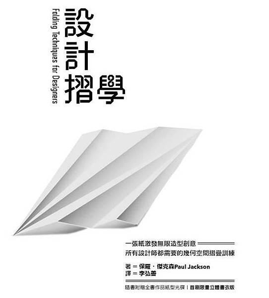 設計摺學-封面
