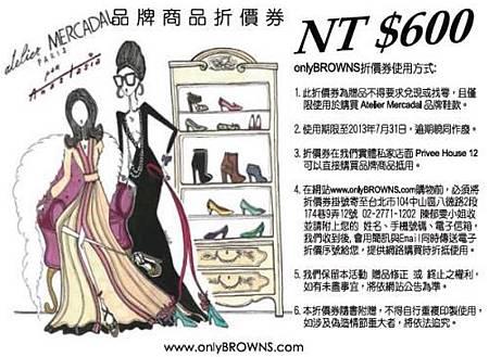 Atelier Mercadal品牌商品折價券600元(贈品圖)