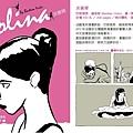 波麗娜系列海報