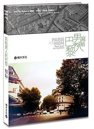Paris for Men 寫給男人的巴黎_立體