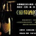葡萄酒的風味2013