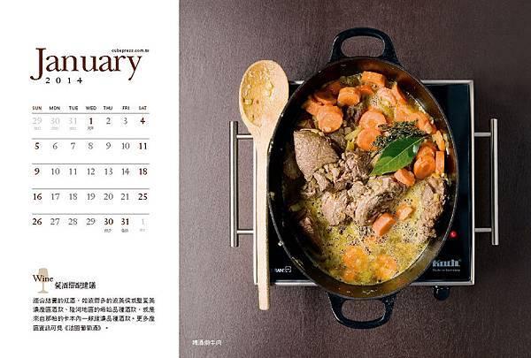 積木2014食譜年曆卡(精選推薦)_一月食譜推薦1.jpg