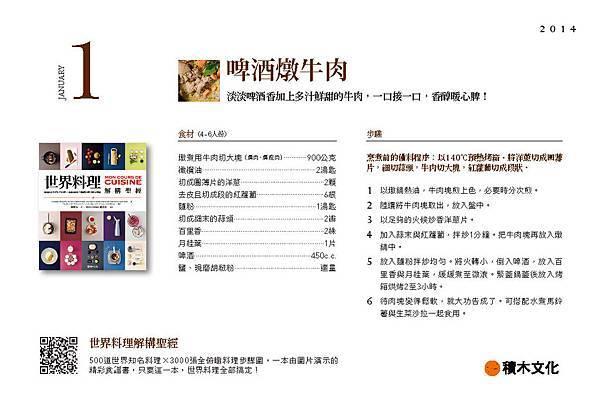 積木2014食譜年曆卡(精選推薦)_一月食譜推薦2作法.jpg