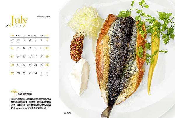 積木2014食譜年曆卡(精選推薦)_七月食譜推薦1.jpg