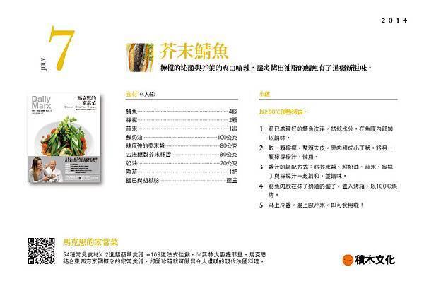 積木2014食譜年曆卡(精選推薦)_七月食譜推薦2作法.jpg