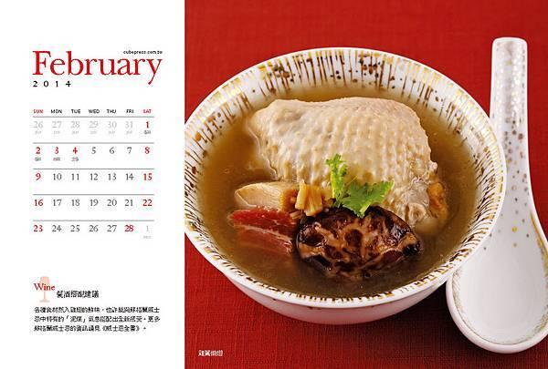 積木2014食譜年曆卡(精選推薦)_二月食譜推薦1.jpg