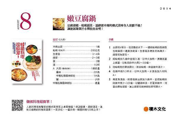 積木2014食譜年曆卡(精選推薦)_八月食譜推薦2作法.jpg