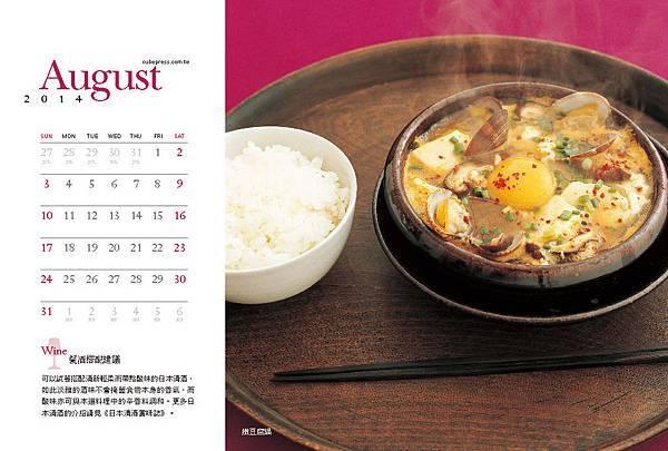 積木2014食譜年曆卡(精選推薦)_八月食譜推薦1.jpg