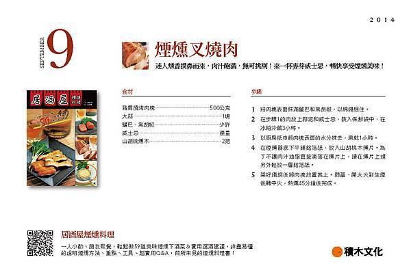 積木2014食譜年曆卡(精選推薦)_九月食譜推薦2作法.jpg
