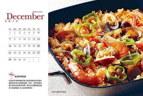 積木2014食譜年曆卡(精選推薦)_十二月食譜推薦1.jpg