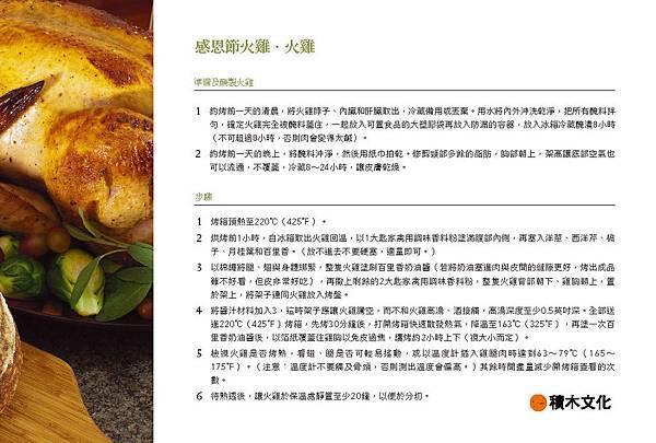 積木2014食譜年曆卡(精選推薦)_十一月食譜推薦作法C.jpg