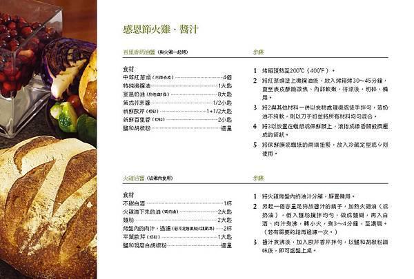 積木2014食譜年曆卡(精選推薦)_十一月食譜推薦作法B.jpg