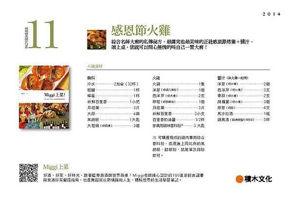 積木2014食譜年曆卡(精選推薦)_十一月食譜推薦作法A.jpg