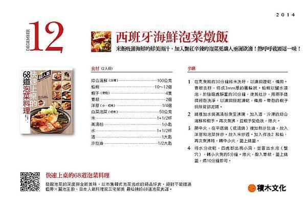 積木2014食譜年曆卡(精選推薦)_十二月食譜推薦2做法..jpg