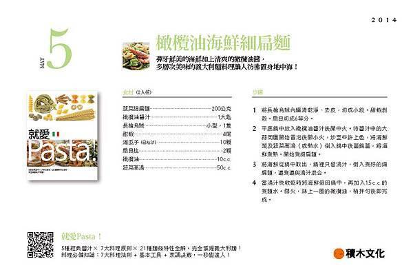 積木2014食譜年曆卡(精選推薦)_五月食譜推薦2作法.jpg