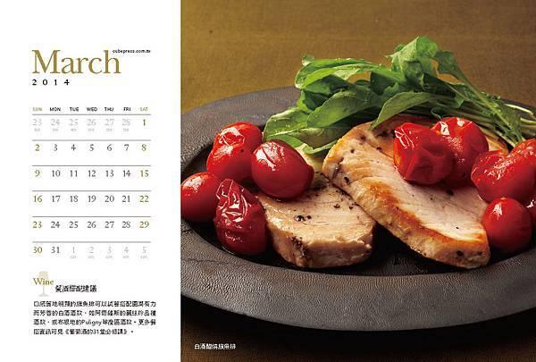 積木2014食譜年曆卡(精選推薦)_三月食譜推薦1.jpg