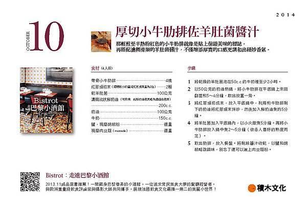 積木2014食譜年曆卡(精選推薦)_十月食譜推薦2作法.jpg