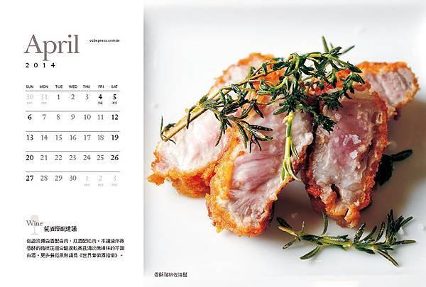積木2014食譜年曆卡(精選推薦)_四月食譜推薦1.jpg