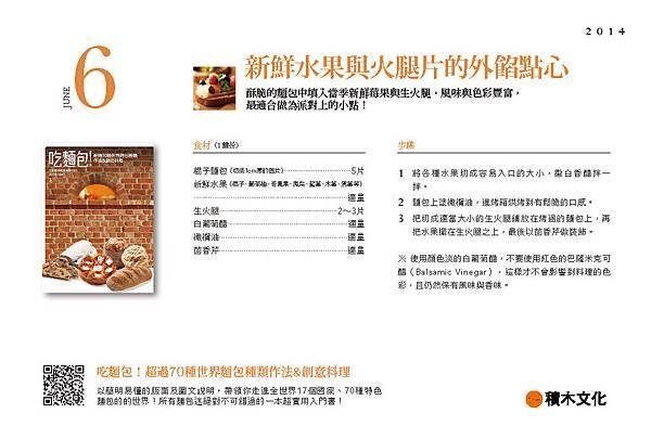 積木2014食譜年曆卡(精選推薦)_六月食譜推薦2作法.jpg