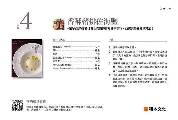 積木2014食譜年曆卡(精選推薦)_四月食譜推薦2做法.jpg