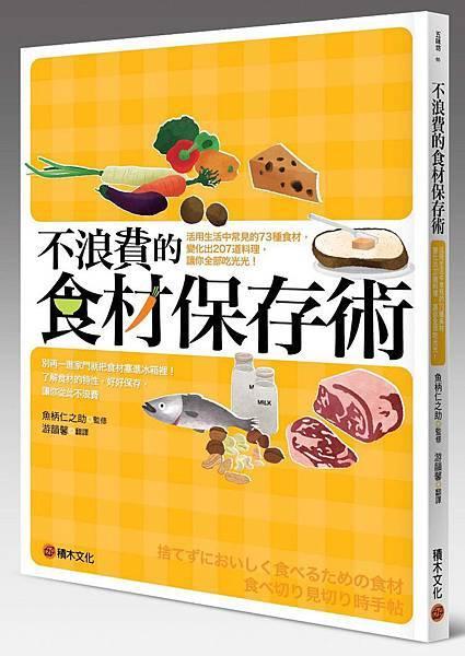 不浪費的食材保存術-立體書正面