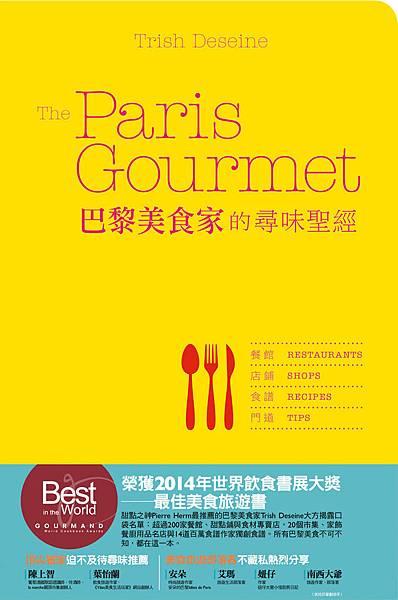 巴黎美食家(網頁用)cover