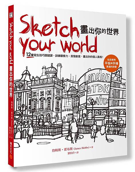 Sketch-your-world_COVER