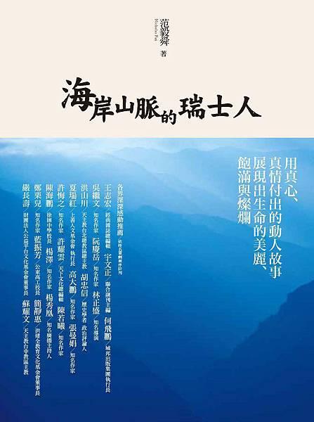 0907-sea-cover-2014-1-1(外書衣)
