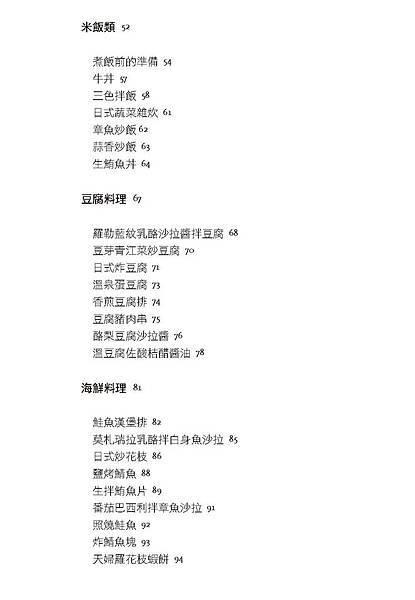 幸福家庭料理(三校)_頁面_005